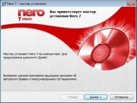 неро скачать бесплатно для Windows 7 - фото 11
