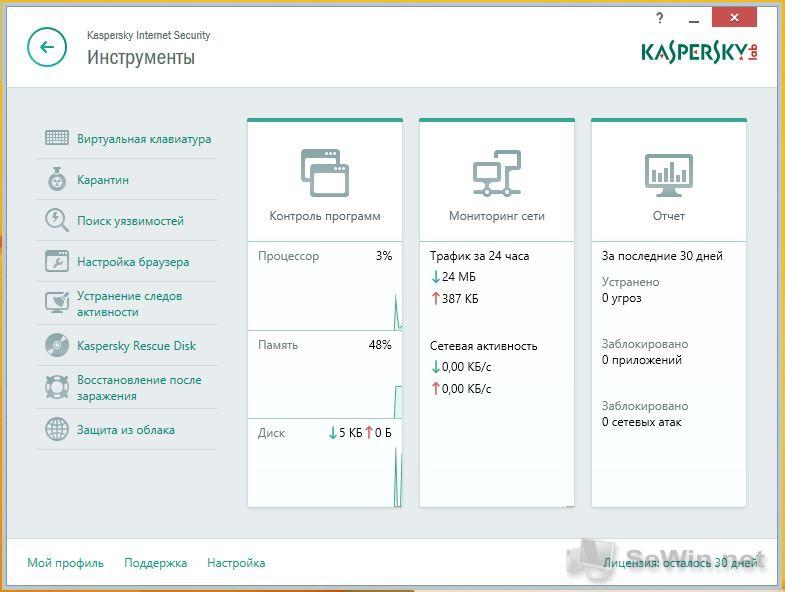 касперский скачать_ключевой_файл:
