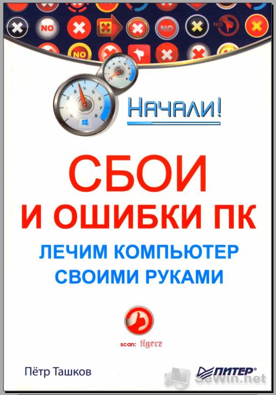 Книга по ремонту компьютеров скачать бесплатно