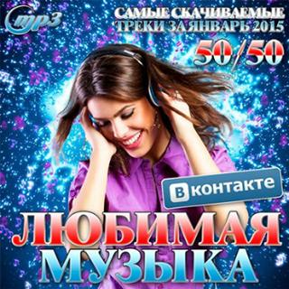 Сборник музыка для двоих (2016) mp3.