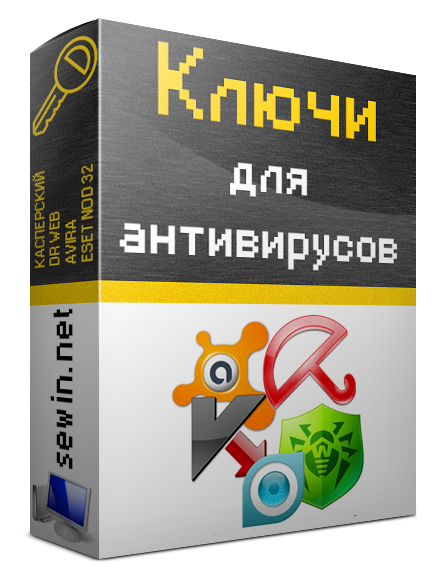 Скачать Ключи К Kav 6 For Wks