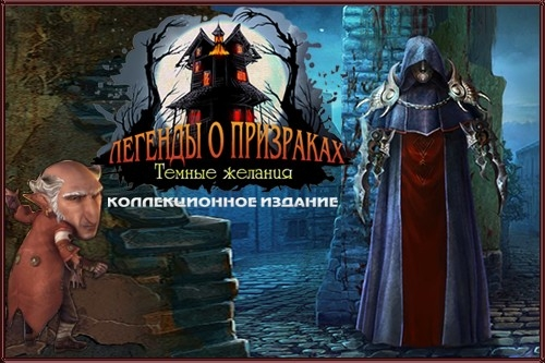 Haunted Legends. The Dark Wishes CE торрент