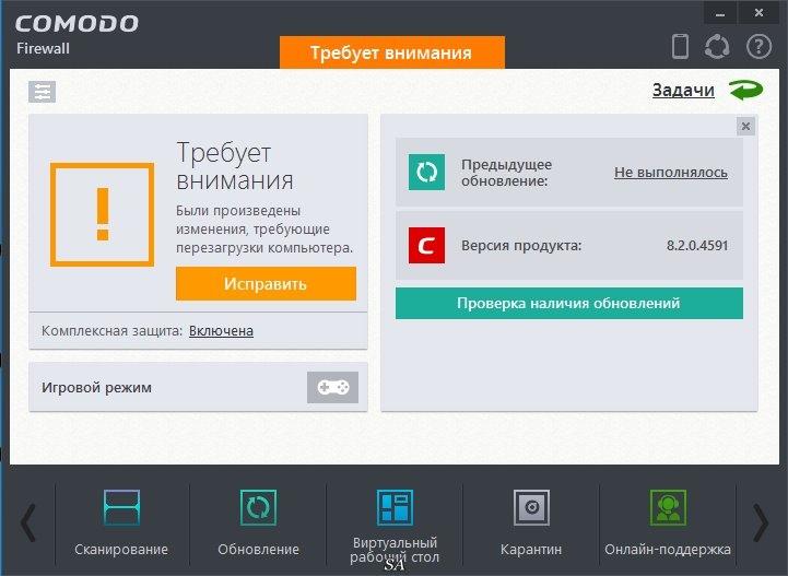 Comodo Personal Firewall Русификатор