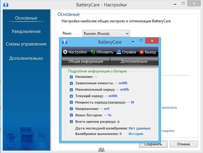 скачать бесплатно программу batterycare for android
