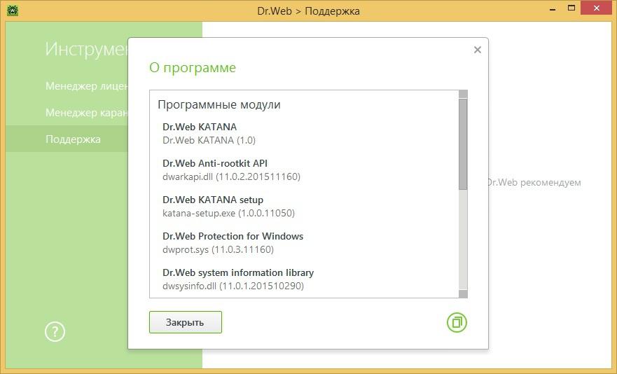 Web Антивирусная Программа