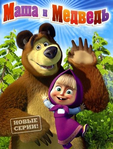 Мультфильм маша и медведь 71,72,73 серия (2009-2018) в хорошем.