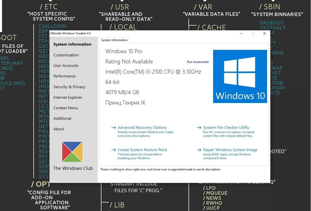 Ultimate Windows Tweaker Portable настройка Windows