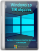 Windows 10 TIB образы