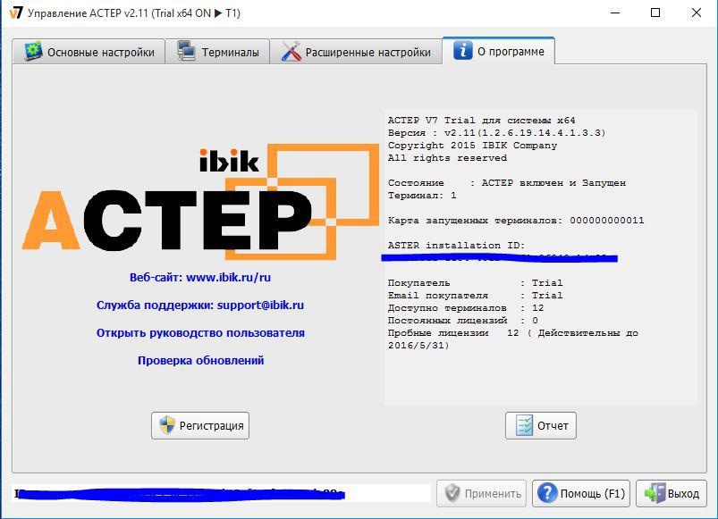 Actep V7  1462292753_aster4