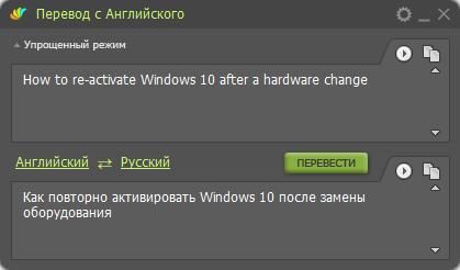 Dicter для windows 8.1
