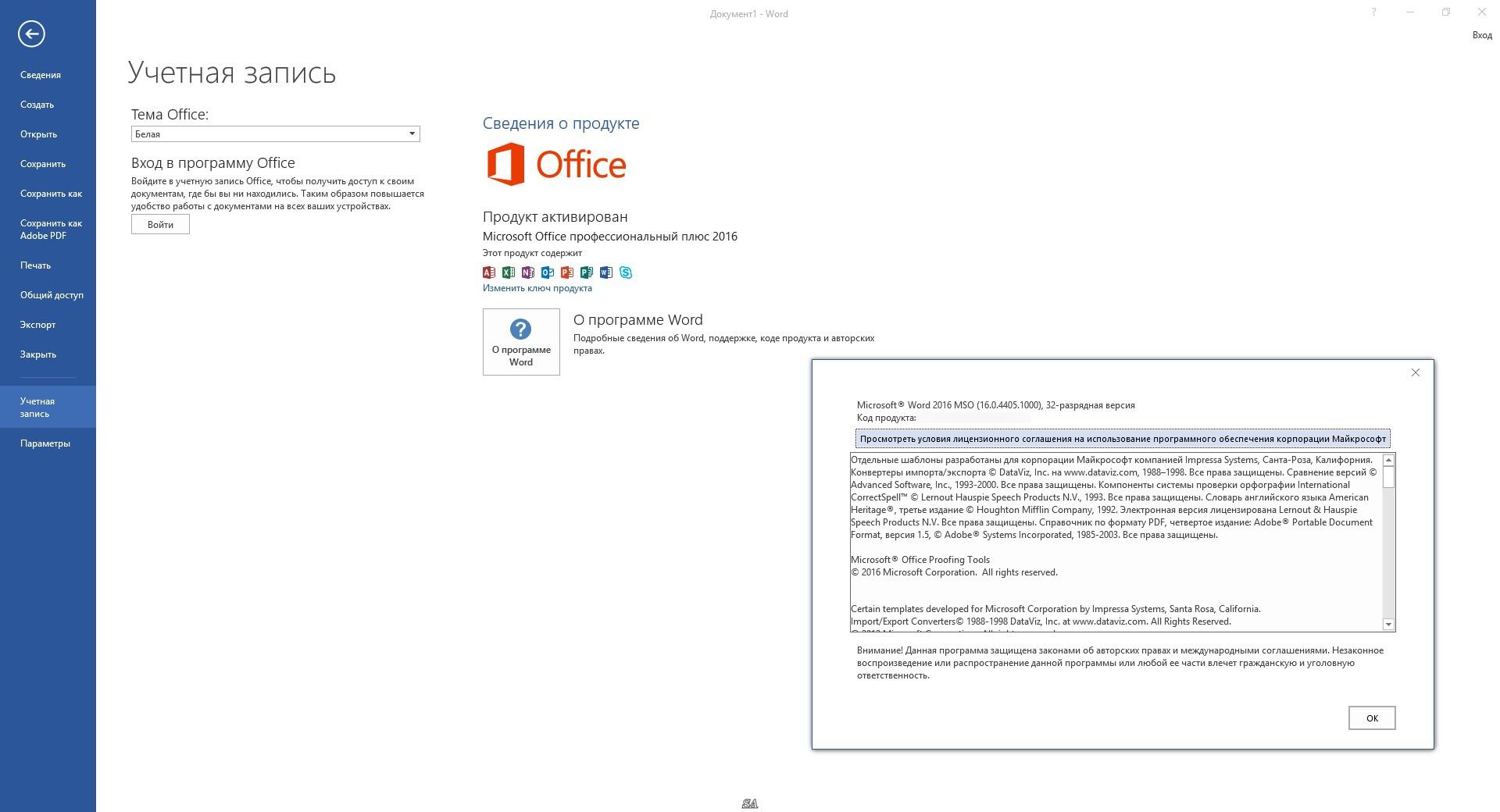 Как связать учетную запись с продуктом office