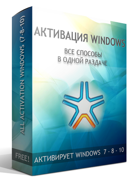 Все Активаторы Windows