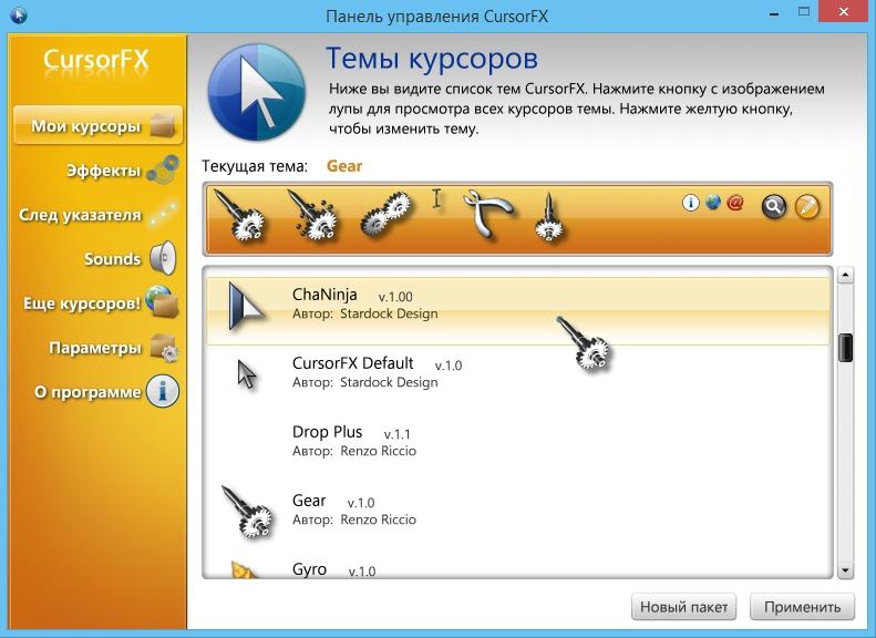 Stardock CursorFX Plus создание курсоров