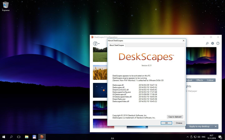 deskscapes 8 активатор