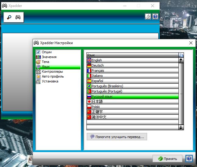 xpadder windows 7 gratuit franais
