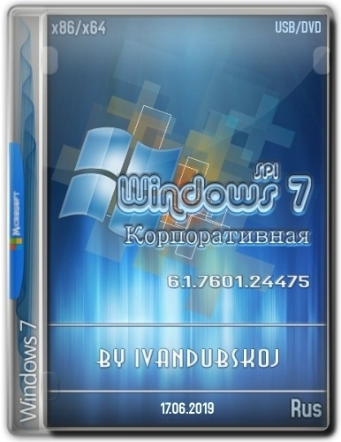 Windows 7 Корпоративная SP1
